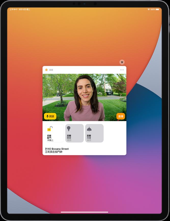 iPad 螢幕上顯示來自「家庭」的通知。顯示門口有一個人的圖片,左方顯示「說話」按鈕。下方為前門和大門電燈的配件按鈕。住家的地址和「王莉美在按門鈴」的字樣在配件按鈕的下方顯示。「關閉」按鈕顯示於通知右上角。