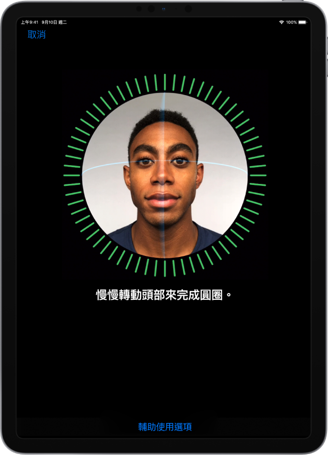 Face ID 辨識設定畫面。螢幕上一個圓圈中顯示一張面孔。下方文字指引您緩慢移動頭部來完成圓圈。
