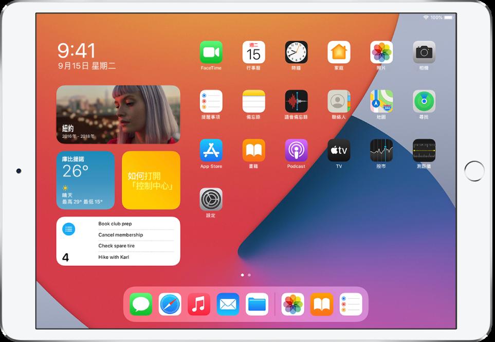 iPad 主畫面。螢幕的左側是「照片」、「天氣」、「提示」和「提醒事項」小工具。