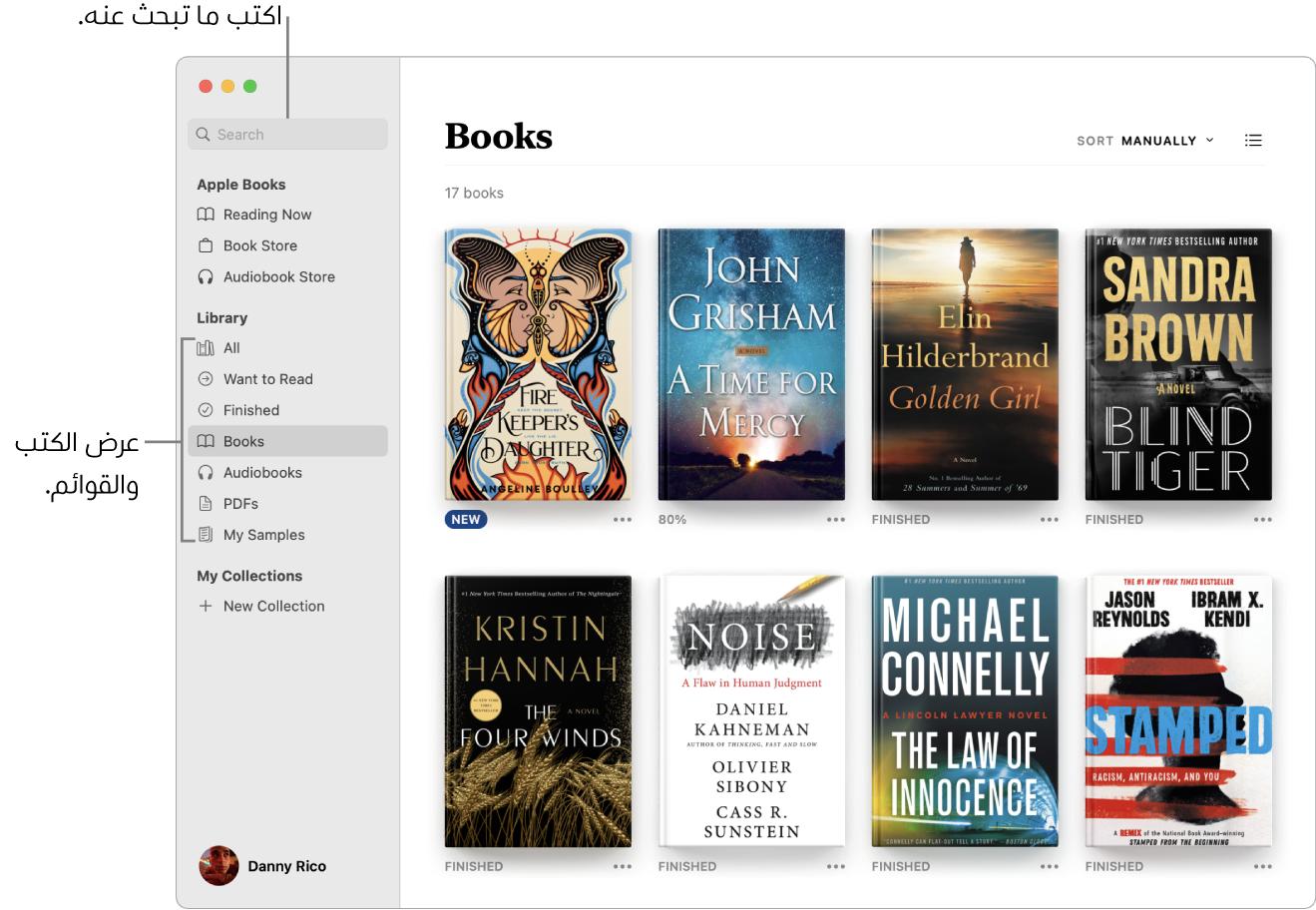 نافذة تطبيق الكتب تُظهر كيفية عرض الكتب وتصفح المحتوى المنتقى والبحث.