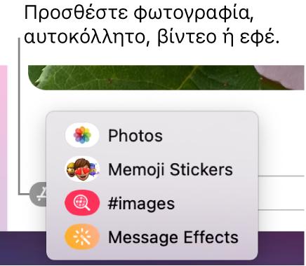 Το μενού «Εφαρμογές» με επιλογές για εμφάνιση φωτογραφιών, αυτοκόλλητων Memoji, GIF και εφέ μηνυμάτων.