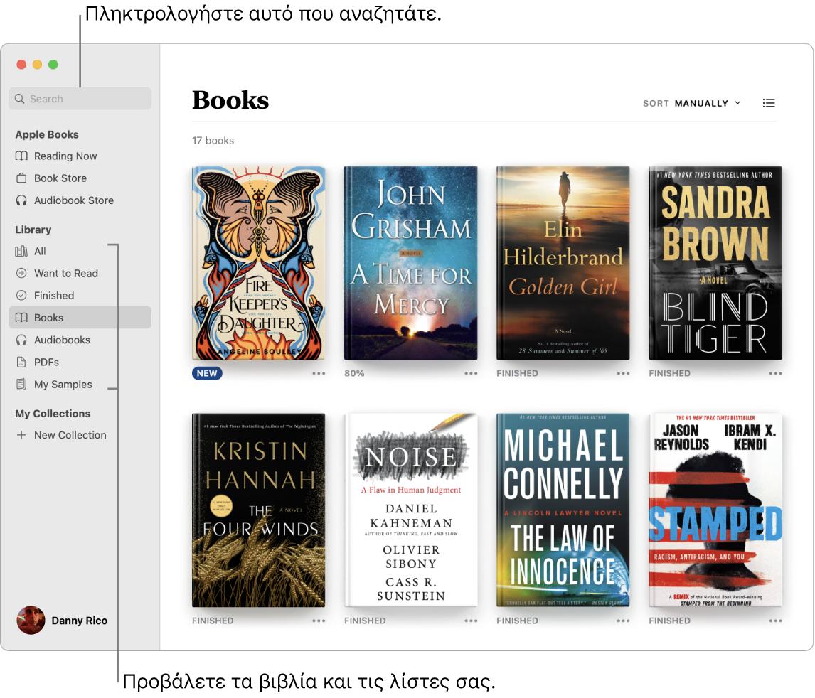 Παράθυρο της εφαρμογής «Βιβλία» που δείχνει πώς να προβάλλετε βιβλία, πώς να περιηγείστε σε επιμελημένο περιεχόμενο και πώς να πραγματοποιείτε αναζητήσεις.