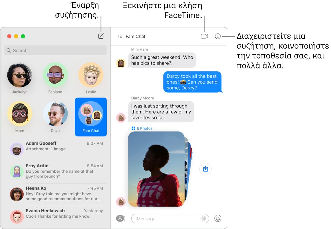 Παράθυρο των Μηνυμάτων που δείχνει πώς να ξεκινήσετε μια συζήτηση και πώς να ξεκινήσετε μια κλήση FaceTime.