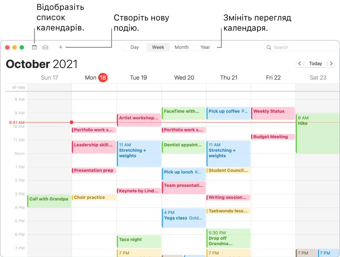 Вікно Календаря, у якому показано, як створити подію, відобразити список календарів і вибрати день, тиждень, місяць або рік.