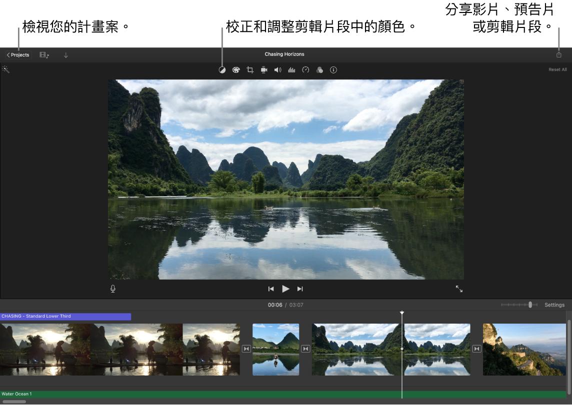 iMovie 視窗,顯示檢視計畫案、校正和調整顏色,以及分享影片、預告片或電影剪輯片段的按鈕。