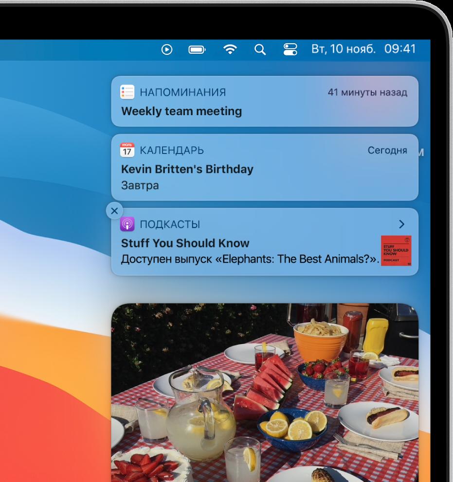 Вправом верхнем углу рабочего стола компьютера Mac показаны уведомления, включая уведомление овыходе нового выпуска, который можно послушать вприложении «Подкасты».