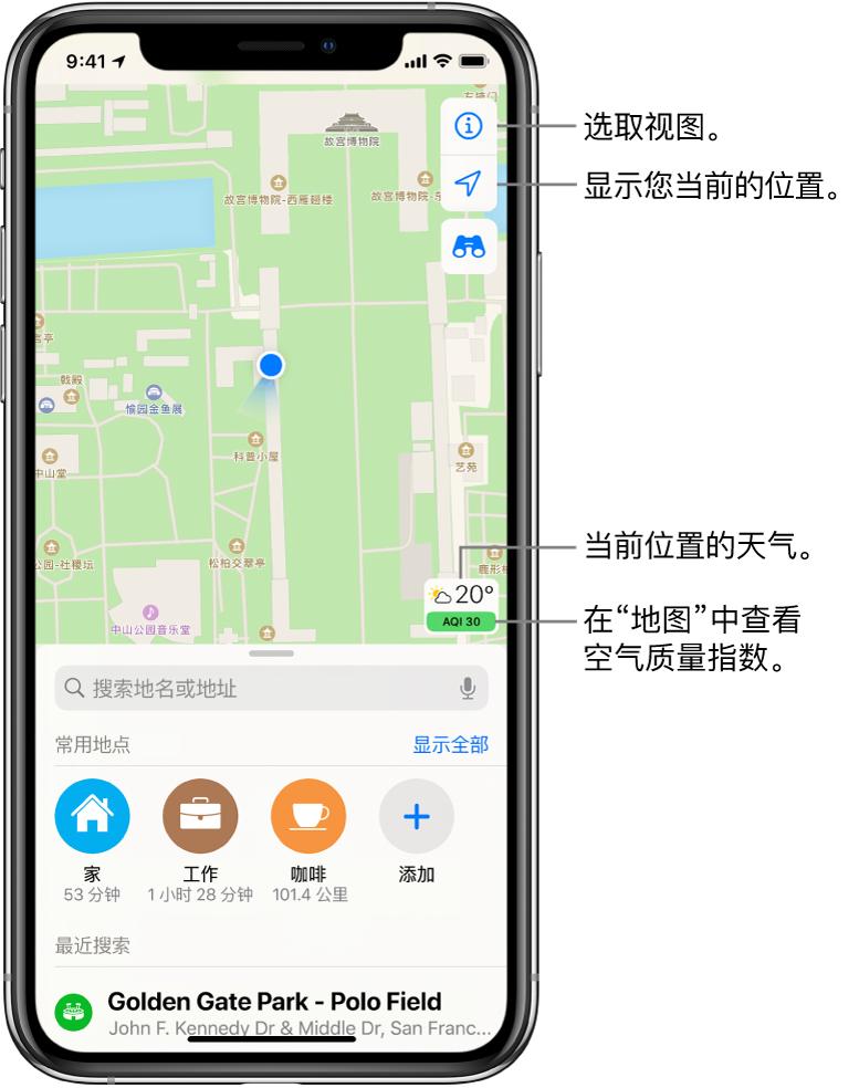 显示城市公园内的当前位置的地图。