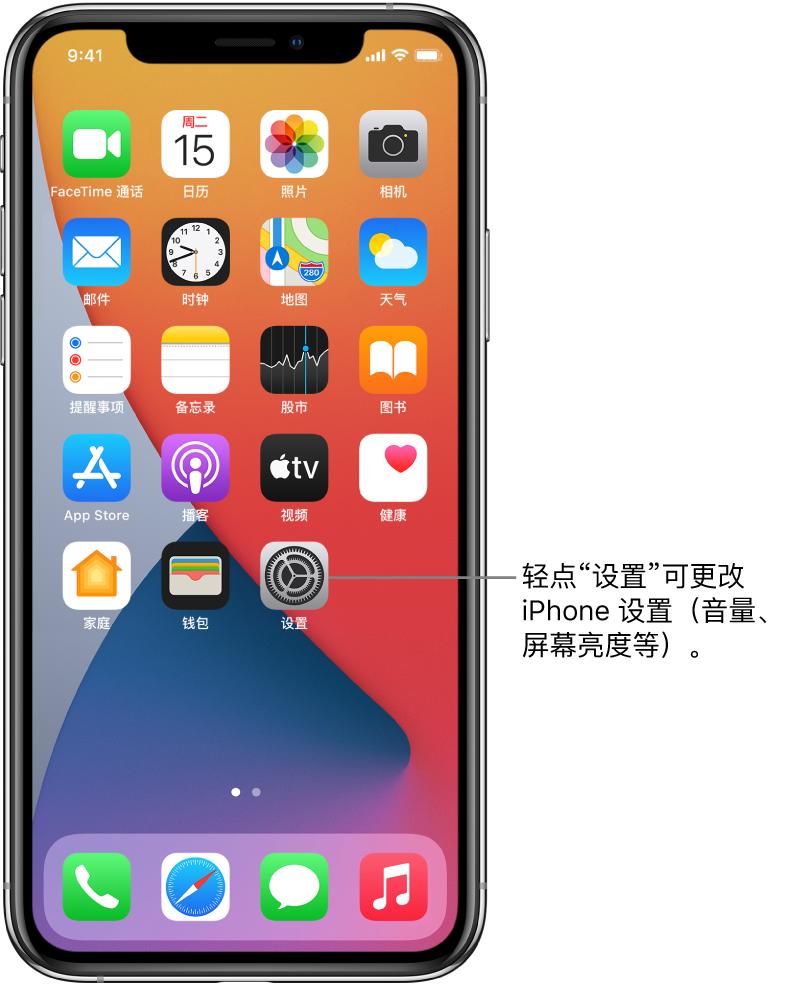 """带有多个 App 图标的主屏幕,其中包括""""设置"""" App 图标,您可以轻点以更改 iPhone 的音量、屏幕亮度等。"""