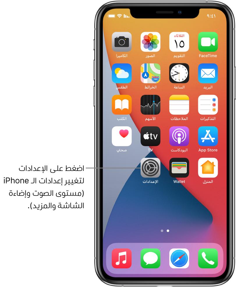 الشاشة الرئيسية وبها عدة أيقونات تطبيقات، بما فيها أيقونة تطبيق الإعدادات، التي يمكنك الضغط عليها لتغيير مستوى الصوت وإضاءة الشاشة والمزيد على الـiPhone.