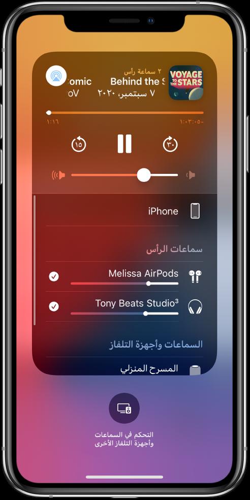 شاشة مركز التحكم تعرض سماعات AirPods وBeats متصلة.