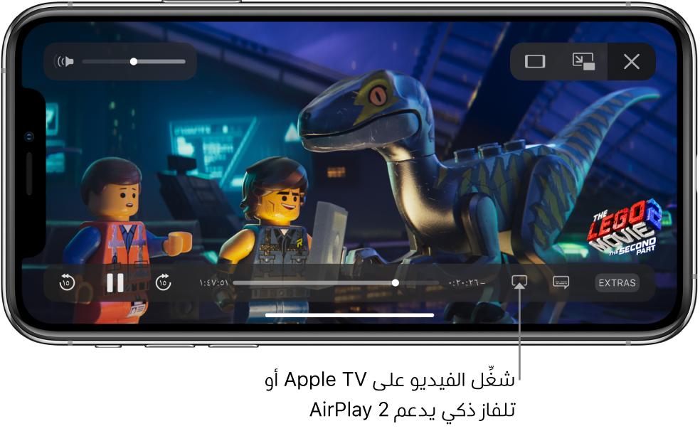 فيلم قيد التشغيل على شاشة الـiPhone. في أسفل الشاشة تظهر عناصر التحكم في التشغيل، ومنها زر انعكاس الشاشة بالقرب من أسفل اليسار.