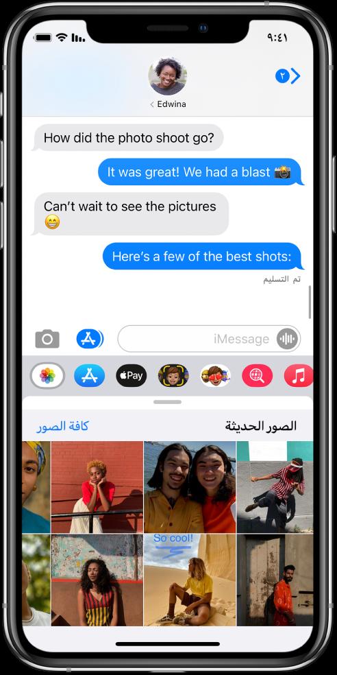 محادثة في تطبيق الرسائل تعرض تطبيق الصور في iMessage أسفلها. يعرض تطبيق الصور في iMessage، من الزاوية العلوية اليمنى، الروابط إلى الصور الحديثة وكافة الصور. أسفل ذلك توجد الصور الحديثة، والتي يمكن عرضها جميعًا بالتحريك إلى اليمين.