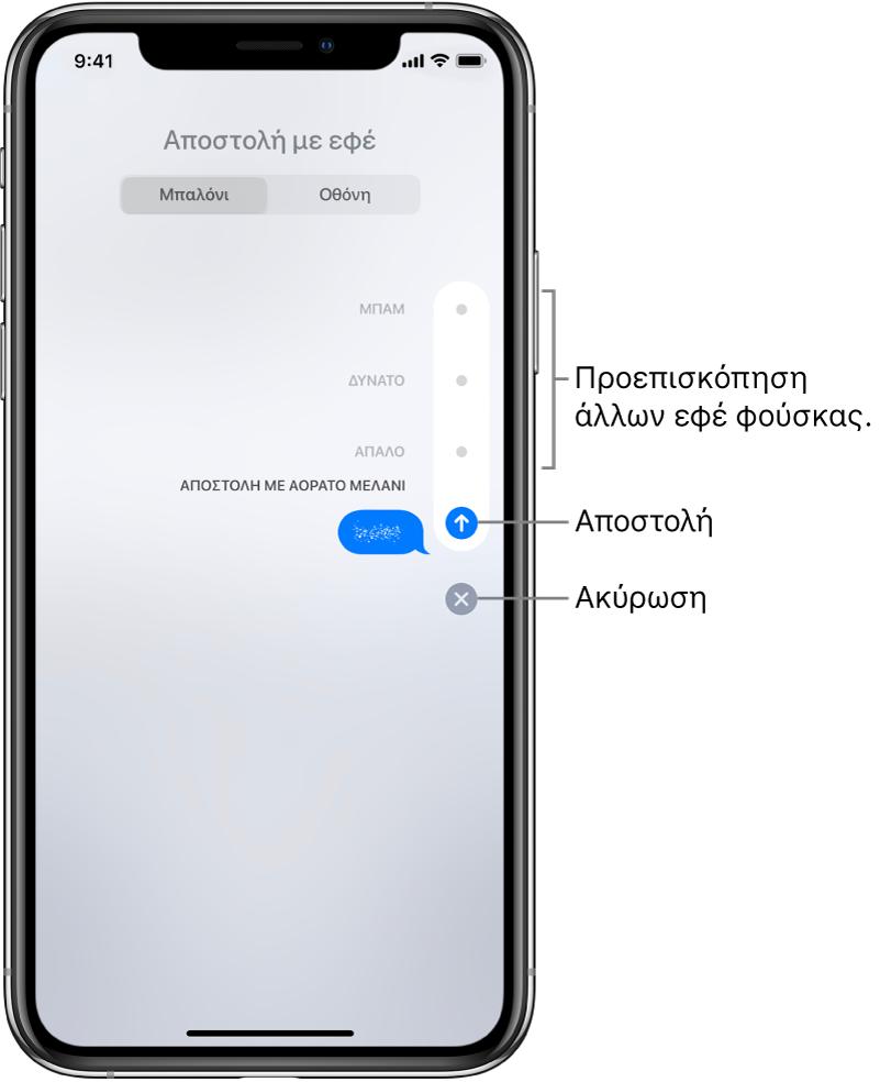 Μια προεπισκόπηση μηνύματος με το εφέ αόρατου μελανιού. Στη δεξιά πλευρά, αγγίξτε ένα χειριστήριο για να δείτε σε προεπισκόπηση άλλα εφέ φούσκας. Αγγίξτε το ίδιο χειριστήριο ξανά για αποστολή του μηνύματος, ή αγγίξτε το κουμπί «Ακύρωση» από κάτω για να επιστρέψετε στο μήνυμα.
