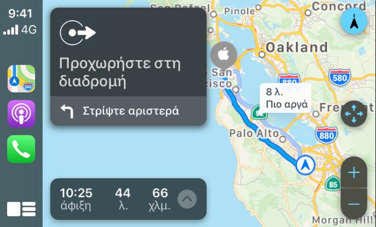 Το CarPlay όπου φαίνονται εικονίδια για τους Χάρτες, το Podcasts και το Τηλέφωνο στα αριστερά, και ο χάρτης μιας διαδρομής οδήγησης στα δεξιά μαζί με χειριστήρια ζουμ, ακριβείς οδηγίες και πληροφορίες για την εκτιμώμενη άφιξη.