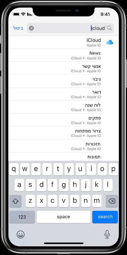 מסך חיפוש ההגדרות ובראשו שדה החיפוש. בשדה החיפוש ניתן לראות את המונח ״iCloud״ וברשימה שמתחת מופיעות ההגדרות שנמצאו.