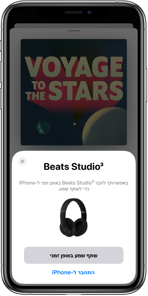 מסך iPhone המראה אוזניות Beats ליד תחתית המסך מופיע כפתור לשיתוף שמע באופן זמני.