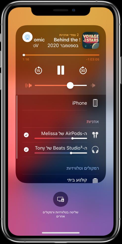 מסך של ״מרכז הבקרה״ שמראה אוזניות AirPods ו‑Beats מחוברות.