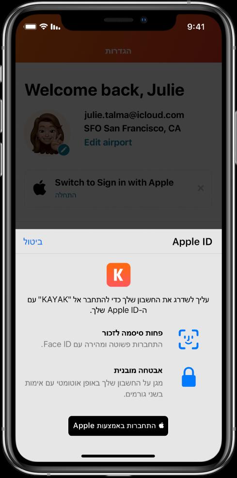 יישום המציג כפתור ״התחברות באמצעות Apple״