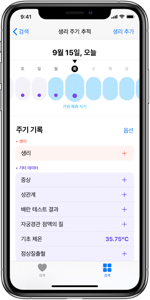 화면 상단에 일주일의 타임라인이 표시된 생리 주기 추적 화면. 첫 4일이 타임라인에 보라색 점으로 표시되어 있고 마지막 5일이 옅은 파란색으로 표시되어 있음. 타임라인 아래에는 생리, 증상 등에 관한 정보를 추가하는 옵션이 있음.