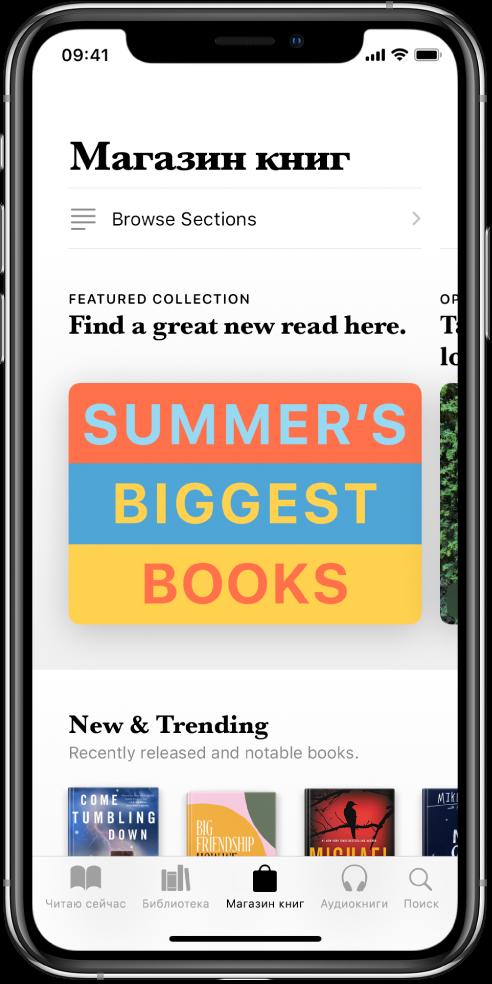 В приложении «Книги» открыт Магазин книг. В нижней части экрана слева направо расположены вкладки «Читаю сейчас», «Библиотека», «Магазин книг», «Аудиокниги» и «Поиск». Выбрана вкладка «Магазин книг». На экране показаны книги и категории книг, доступные для просмотра и покупки.