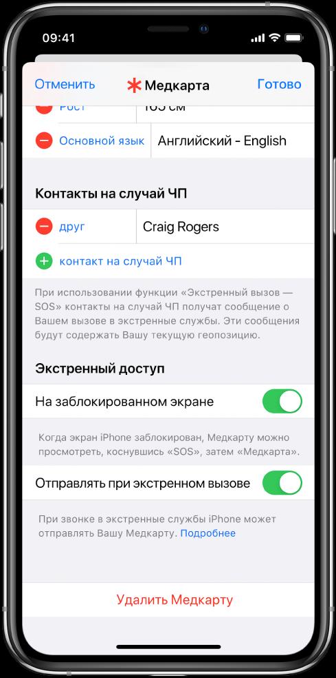 Экран Медкарты. Внизу находятся параметры, которые будут показаны вМедкарте, доступной на заблокированном экране iPhone и вовремя совершения звонка вэкстренные службы.