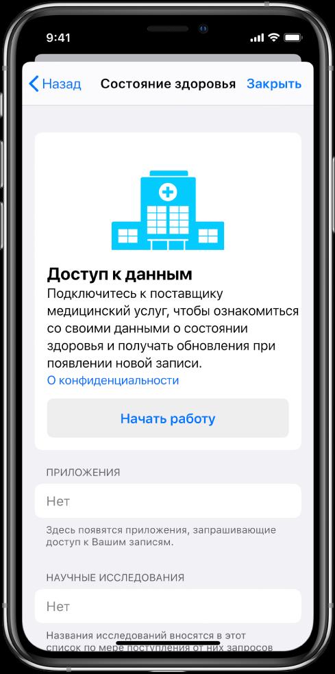 Экран «Начать работу» принастройке загрузки записей осостоянии здоровья.