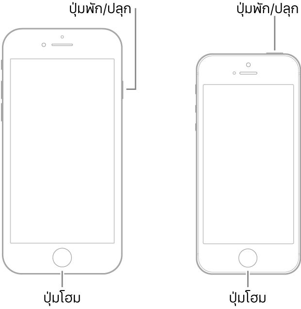 ภาพประกอบของ iPhone สองรุ่น ซึ่งหงายหน้าจอขึ้น ทั้งสองรุ่นมีปุ่มโฮมอยู่บริเวณด้านล่างสุดของอุปกรณ์ รุ่นที่อยู่ด้านซ้ายสุดมีปุ่มพัก/ปลุกบนขอบด้านขวาของอุปกรณ์ บริเวณด้านบนสุด ส่วนรุ่นที่อยู่ด้านขวาสุดมีปุ่มพัก/ปลุกที่ด้านบนสุดของอุปกรณ์ บริเวณขอบด้านซ้าย
