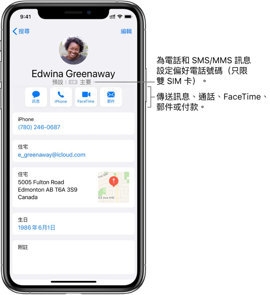 聯絡人的資料畫面。最上方是通訊錄的相片和名稱。下方是傳送訊息、撥打電話、進行 FaceTime 通話、傳送電郵訊息和透過 Apple Pay 轉帳的按鈕。按鈕下方是聯絡資料。