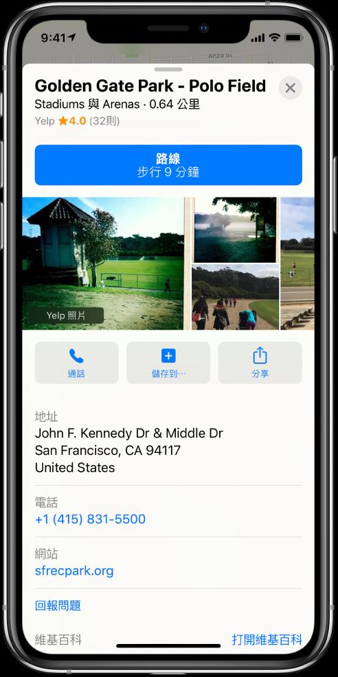 公園的資訊卡。「路線」按鈕顯示在靠近卡片最上方。公園照片顯示在「路線」按鈕下方。照片下方由左至右為「通話」、「儲存到」和「分享」按鈕。其他資訊顯示在按鈕下方,包含街道地址、電話號碼和網站連結。
