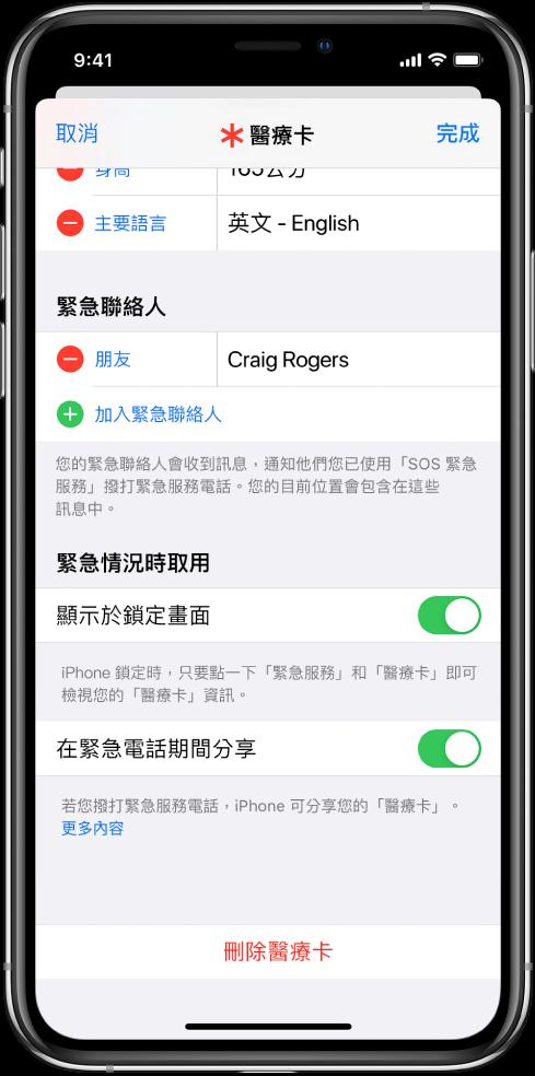 「醫療卡」畫面。底部為在 iPhone 畫面鎖定和您撥打緊急電話時顯示「醫療卡」資訊的選項。