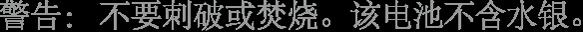 Déclaration relative à la batterie pour la Chine continentale