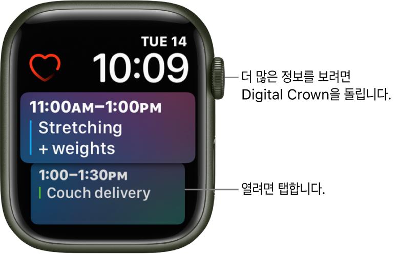 미리 알림과 캘린더 이벤트가 표시된 Siri 시계 페이스. 화면 왼쪽 상단에 심박수 컴플리케이션이 있음. 오른쪽 상단에는 날짜 및 시간이 있음. 두 개의 이벤트를 표시하는 캘린더 일정 컴플리케이션이 아래에 있음.