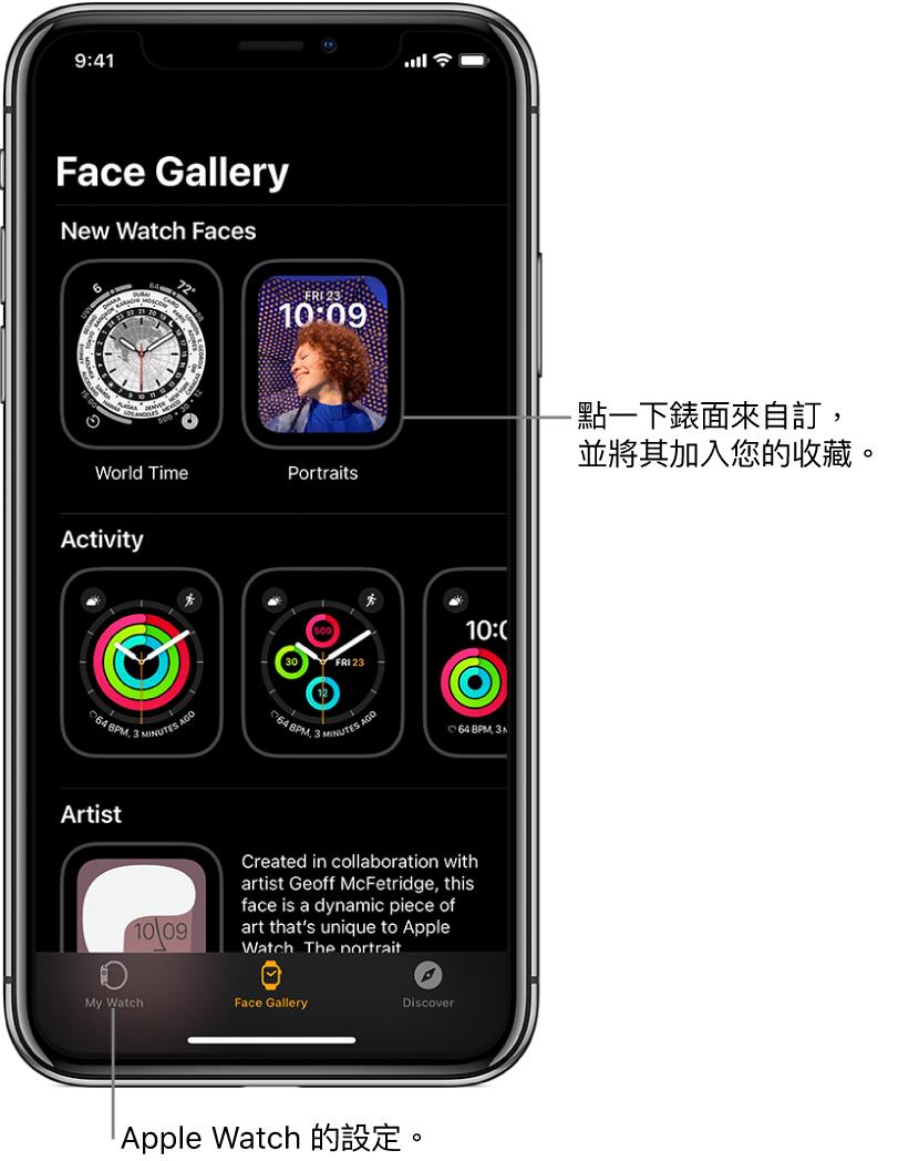 AppleWatch App 會打開並進入「錶面圖庫」。最上面的橫列會顯示新的設計,下個橫列會顯示依類型分組的錶面,例如「活動」和「藝術家」。您可以捲動來依類型查看更多錶面。