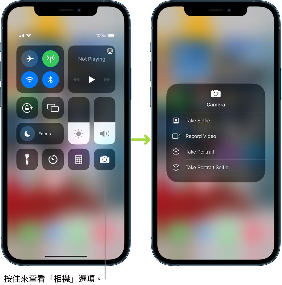 並排的兩個「控制中心」畫面:左側的畫面在左上方的群組中顯示飛航模式、行動數據、Wi-Fi 和藍牙的控制項目。「相機」圖像顯示於右下方。右側的螢幕顯示了「相機」快速動作選單中的更多選項:「自拍」、「錄影」、「人像」和「人像自拍」。
