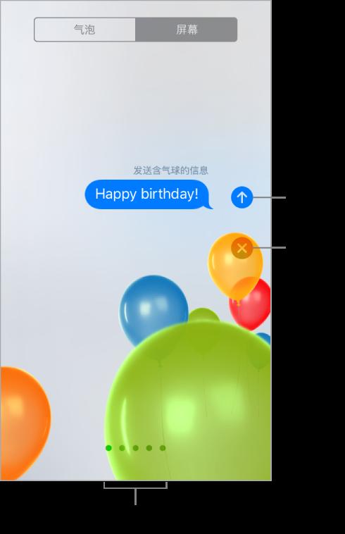显示带气球的全屏效果的信息预览。