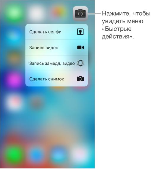 Главный экран размывается при нажатии на значок камеры. Под значком программы «Камера» появляется меню быстрых действий.