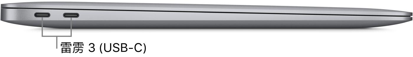 MacBook Air 的左侧视图,标注了雷雳3 (USB-C) 端口。