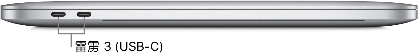 MacBook Pro 的左侧视图,标注了雷雳3 (USB-C) 端口。