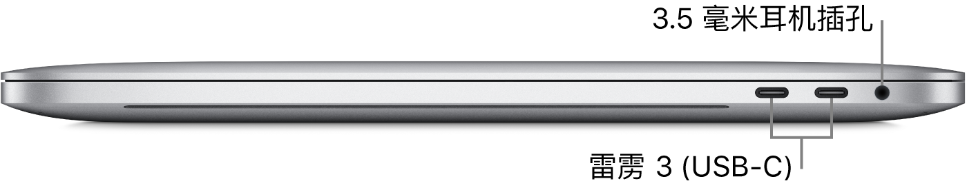MacBook Pro 的右侧视图,标注了两个雷雳3 (USB-C) 端口和 3.5 毫米耳机插孔。
