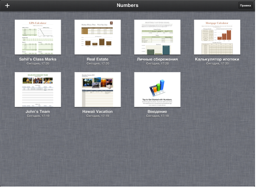 Все доступные таблицы можно увидеть в режиме просмотре «Таблицы»